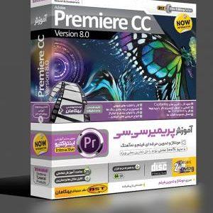 آموزش نرم افزار Premiere CC v.8