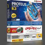 آموزش نرم افزار Proteus 8.3 به صورت تصویری