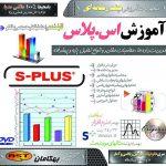 آموزش نرم افزار S-Plus به صورت تصویری