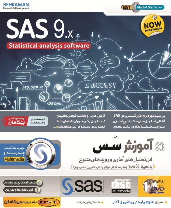 آموزش نرم افزار SAS