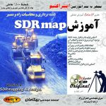 آموزش نرم افزار SDR Map به صورت تصویری