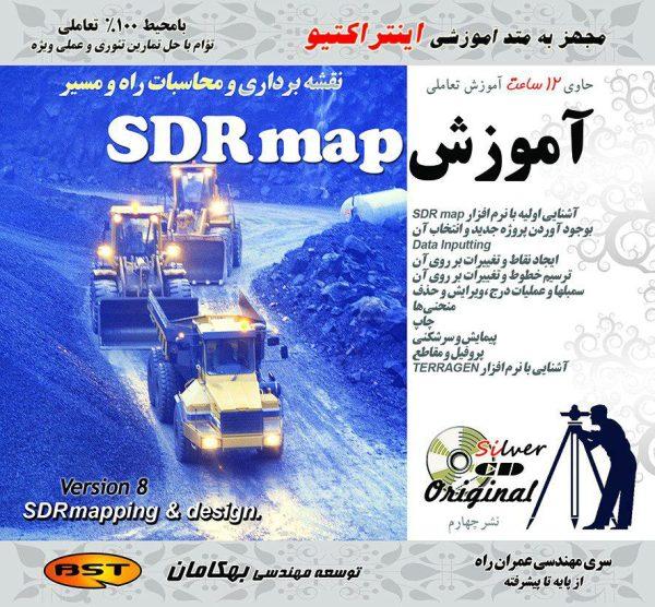 آموزش نرم افزار SDR Map