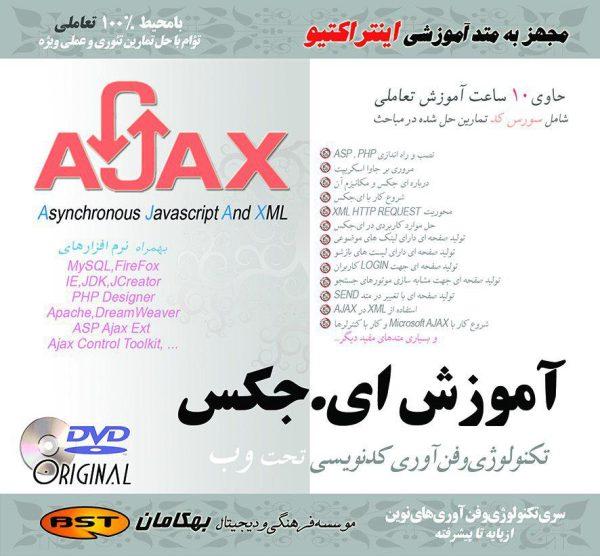 آموزش کامل AJAX