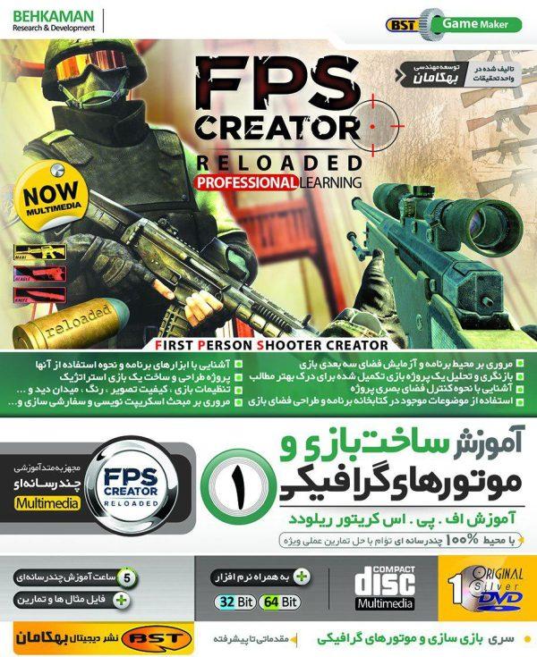 آموزش کامل FPS Creator