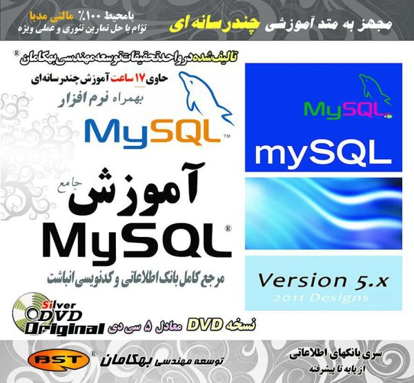 آموزش کامل MySQL 5