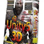 آموزش کامل Unity 5 3D به صورت تصویری   آموزش ساخت بازی با موتور پیشرفته یونیتی