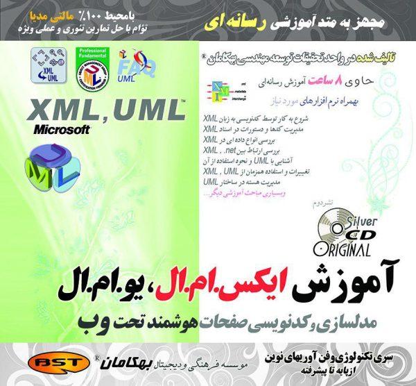 آموزش کامل XML و UML