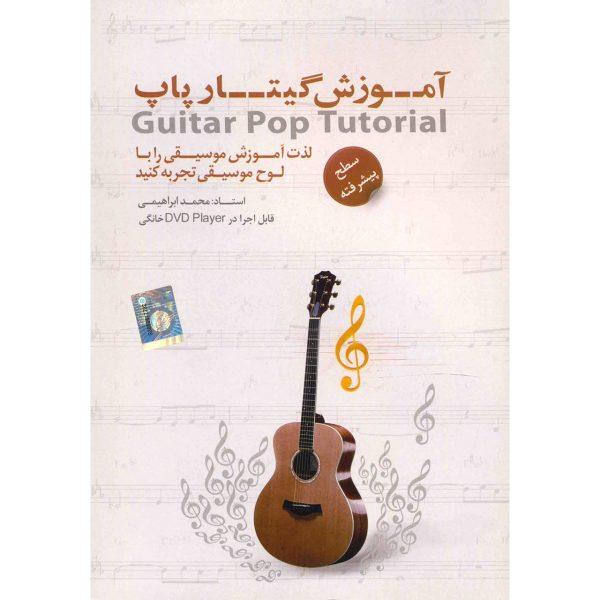 آموزش گیتار پاپ