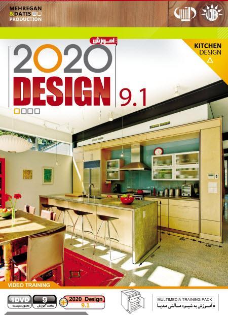 آموزش ۲۰۲۰Design