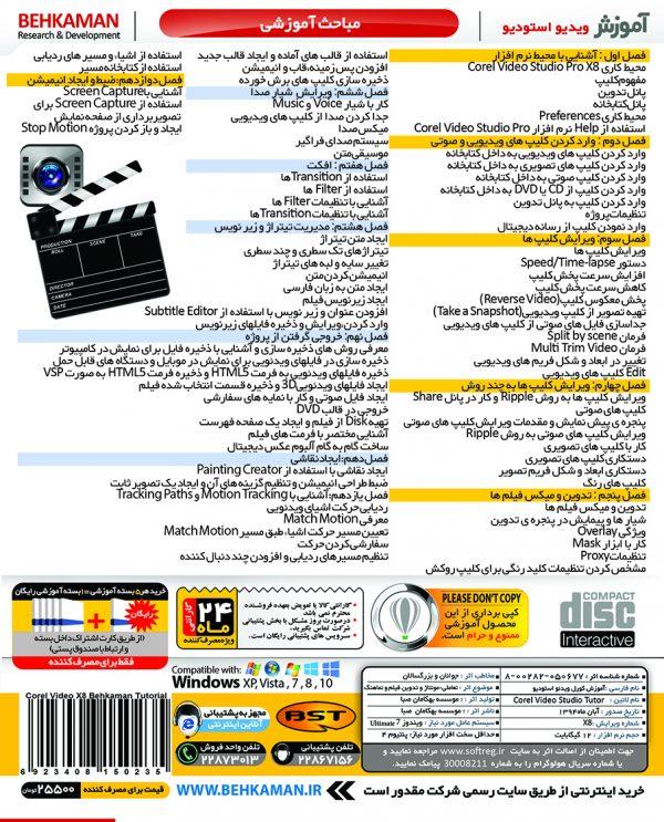 آموزش نرم افزار Corel Video Studio