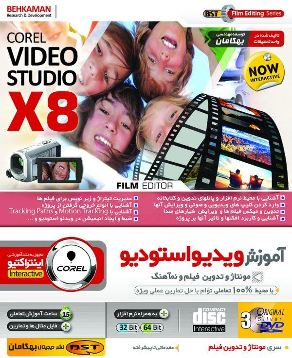 آموزش Corel Video Studio X8