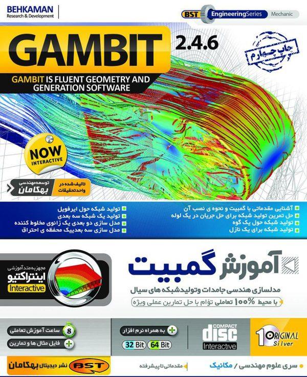 آموزش Gambit