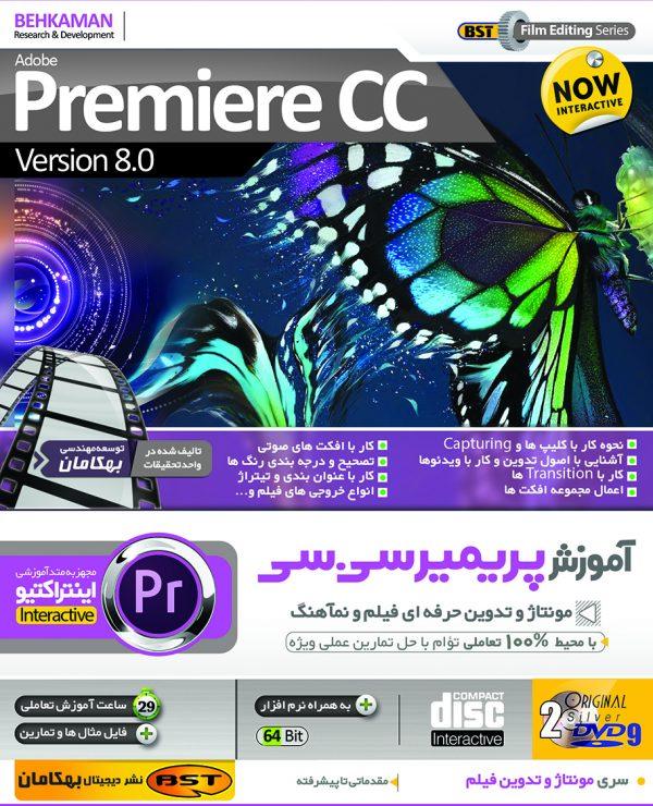 آموزش Premiere CC
