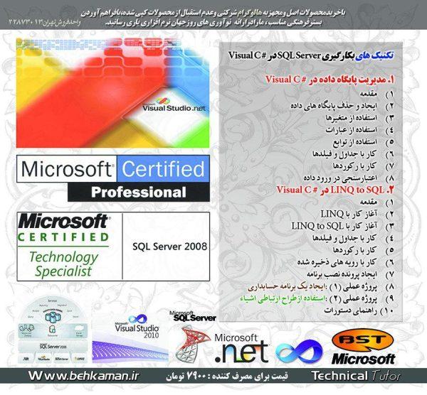 آموزش SQL Server در C#