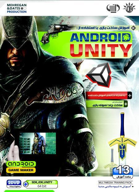 ساخت بازی اندروید با Unity