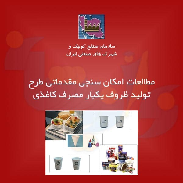 طرح تولید ظروف یکبار مصرف کاغذی