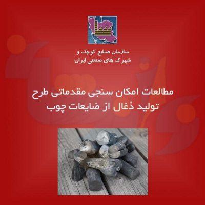 تولید ذغال از ضایعات چوب