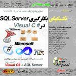 تکنیک های بکارگیری SQL Server در C# به صورت تصویری