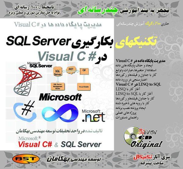 تکنیک های بکارگیری SQL Server در C#