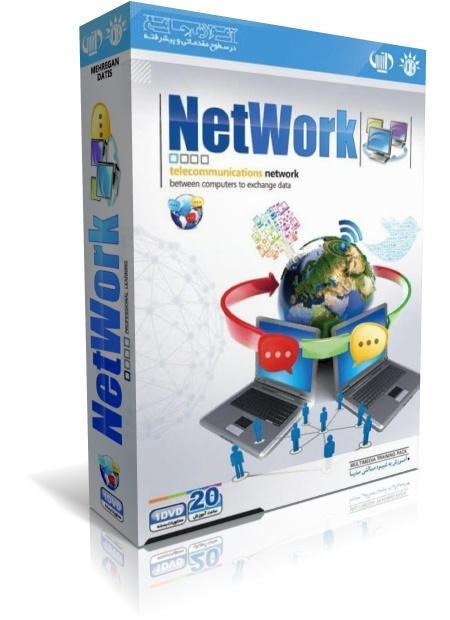آموزش جامع شبکه