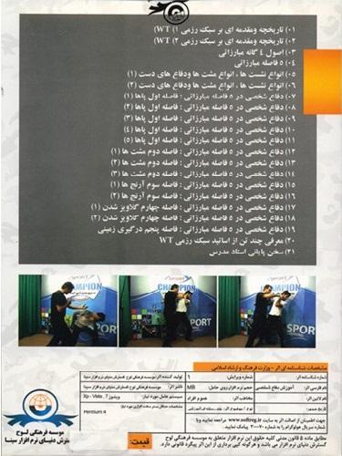 آموزش تصویری دفاع شخصی