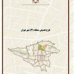 طرح تفصیلی منطقه سه تهران   گزارش و مطالعات کامل طرح تفصیلی منطقه ۳