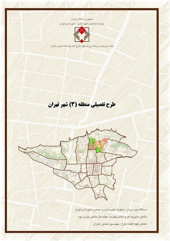 طرح تفصیلی منطقه سه