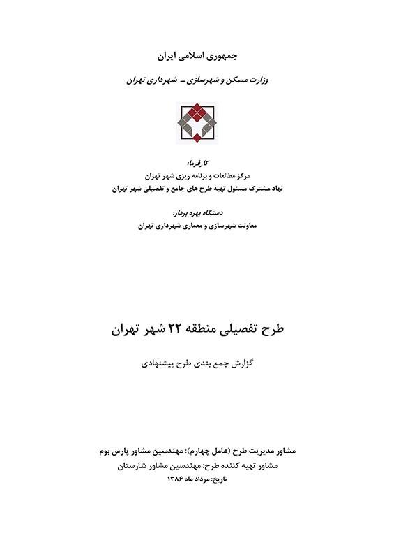 طرح تفصیلی منطقه ۲۲ تهران