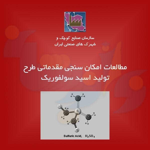 طرح تولید اسید سولفوریک (مطالعات امکان سنجی)