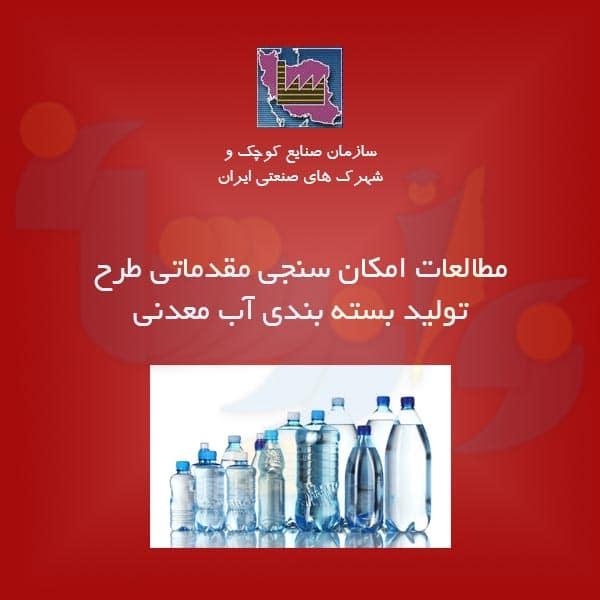 طرح تولید بسته بندی آب معدنی (مطالعات امکان سنجی)