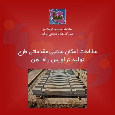 طرح تولید تراورس راه آهن