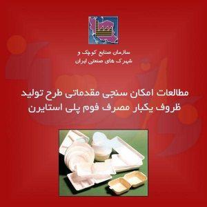 طرح تولید ظروف یکبار مصرف فوم پلی استایرن