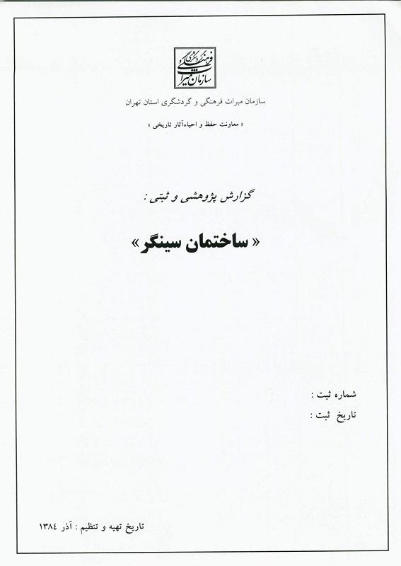 اسناد مرمت بناهای تاریخی | اسناد و مدارک کامل مرمت ۱۴ بنای تاریخی