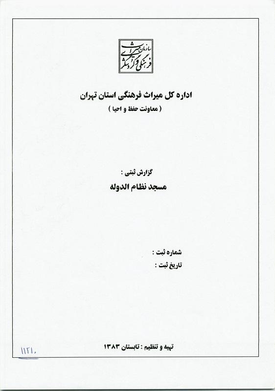 مرمت مسجد نظام الدوله