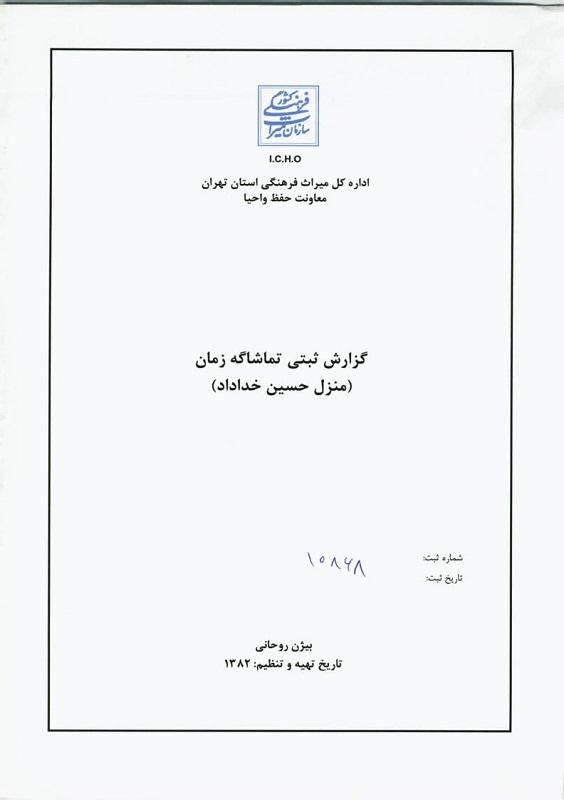 مرمت موزه حسین خداداد