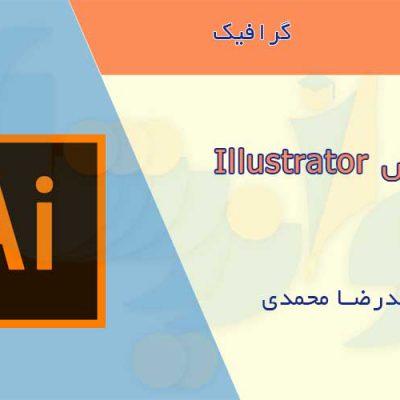 کتاب آموزش Illustrator