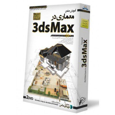 آموزش کاربردی ۳DMax در معماری