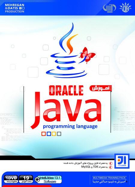 آموزش زبان Java
