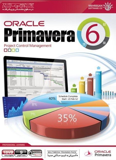 آموزش نرم افزار Primavera