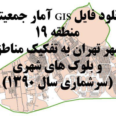 GIS بلوک های جمعیتی ۹۰ منطقه ۱۹
