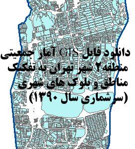 نقشه GIS بلوک های جمعیتی منطقه 2 تهران