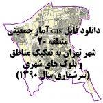 شیپ فایل GIS بلوک های جمعیتی ۹۰ منطقه ۲۰ تهران براساس سرشماری سال ۱۳۹۰