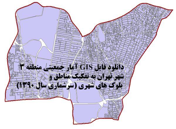نقشه GIS بلوک های جمعیتی منطقه 3 تهران