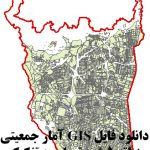 GIS بلوک های آماری ۹۰ منطقه ۵ تهران براساس سرشماری ۱۳۹۰