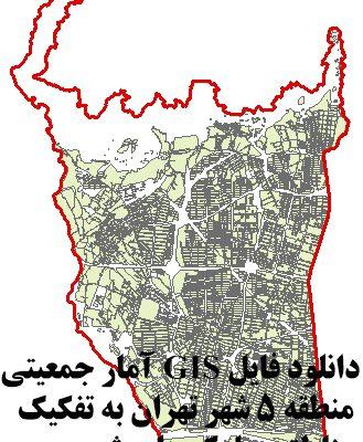 GIS بلوک های آماری ۹۰ منطقه 5