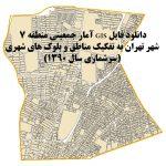 GIS بلوک های آماری ۹۰ منطقه ۷ تهران براساس سرشماری ۱۳۹۰