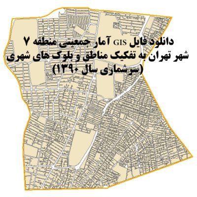 GIS بلوک های آماری ۹۰ منطقه 7