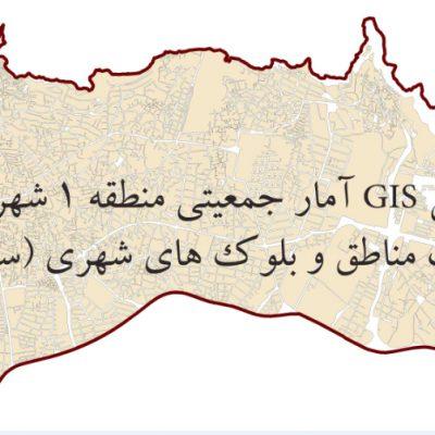نقشه GIS بلوک های جمعیتی منطقه 1 تهران