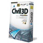 آموزش Civil 3D به صورت تصویری