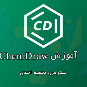 آموزش ChemDraw
